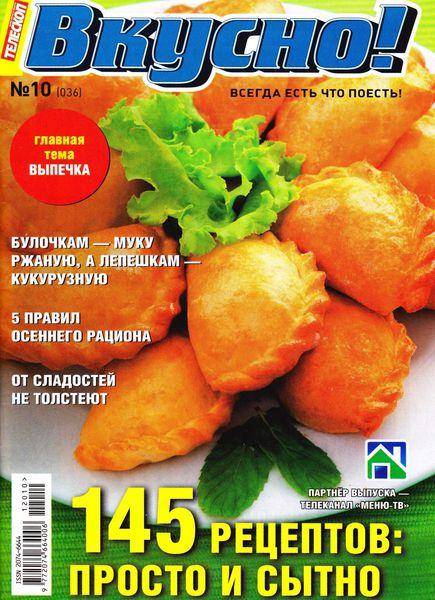 Телескоп. Вкусно! №10 (октябрь 2012)