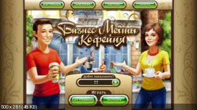 Jo's Dream: Organic Coffee / Бизнес мечты. Кофейня [L] [RUS] (2012)