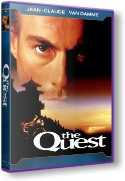 В поисках приключений / The Quest (1996) Blu-ray disc (custom) 1080p