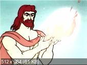 Легенды и мифы древней Греции (1969-1986) DVDRip