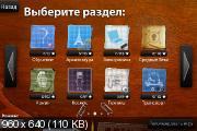 Blueprint 3D v2.0 для iPhone, iPod touch и iPad (HD+SD) RUS