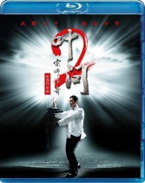 �� ��� 2 / Ip Man 2 / Ver2 (2010) BDRip 720p