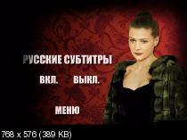 Живописная авантюра (2007) DVD9