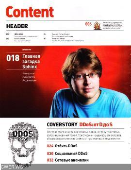 Хакер №11 (ноябрь 2012) - создание скриптов для смартфона