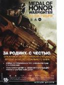 Игромания №11 (Ноябрь) (2012) PDF
