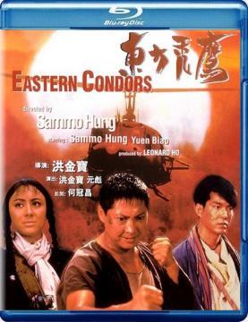 Восточные кондоры / Dung fong tuk ying (1987) BDRip 1080p