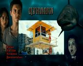 Цунами 3D / Bait (2011) DVD5 R5  | D | 3D-Video | лицензия